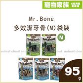 寵物家族-Mr.Bone多效潔牙骨(M) 袋裝95g-五種口味可選擇