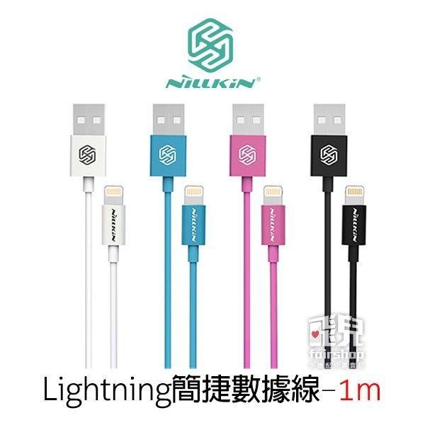 【妃凡】 時尚耐用 NILLKIN Lightning 簡捷數據線 1m 充電線 傳輸線 快充線 MFI認證 (K)