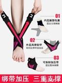 護踝男女運動崴腳保護套保暖防寒跑步籃球護腳踝 伊芙莎