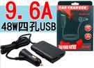 高品質 延長型 前座+後座 48W 9.6A 四孔USB 車充頭 雙USB 後座USB充電 汽車車充 手機充電 平板