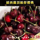 【吉寶好鮮】低溫空運-紐西蘭鮮採9.5R特大櫻桃原裝2kg