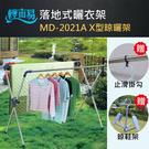 《輕而易》 X型伸縮晾曬架 /落地式曬衣架/晾被架YLT-0201A(MD-2021A)