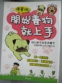 【書寶二手書T9/少年童書_J13】開始養狗就上手(漫畫版)_海老澤希譽巳,  高慧芳