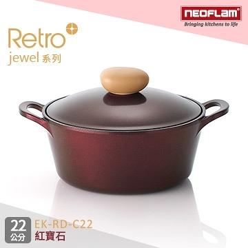 【南紡購物中心】韓國NEOFLAM Retro Jewel系列 22cm陶瓷不沾湯鍋+陶瓷塗層鍋蓋 紅寶石 EK-RD-C22