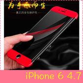 【萌萌噠】iPhone 6/6S (4.7吋)  時尚簡約純色款 360度三段式全包保護 防摔磨砂硬殼 手機殼 手機套