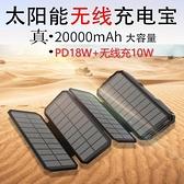 太陽能行動電源20000毫安培培培大容量迷你移動電源無線PD快充露營燈 潮流衣舍