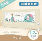 嬰兒童床護欄寶寶床邊圍欄2米1.2米大床欄桿防摔擋板通用 i萬客居