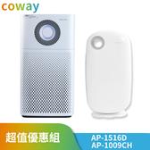 【買一送一】Coway 綠淨力噴射循環空氣清淨機 AP-1516D 送 AP-1009CH 空氣清淨機