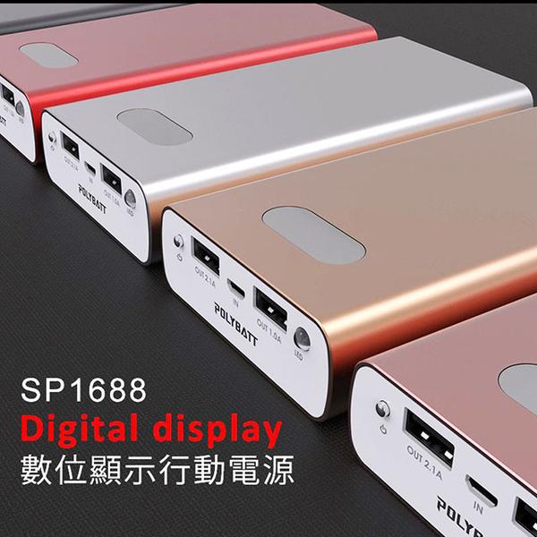 【台灣製造 日本電芯】大容量 雙USB鋁合金行動電源 POLYBATT SP-1688