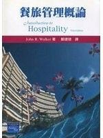 二手書博民逛書店 《餐旅管理概論》 R2Y ISBN:986154013X│JohnR.Walker