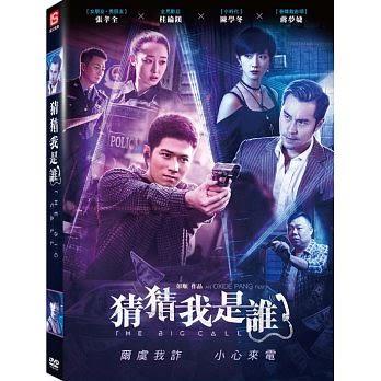 猜猜我是誰 DVD The Big call 免運 (購潮8)
