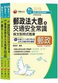 108年《外勤人員:郵遞業務、運輸業務(專業職二)》中華郵政(郵局)招考題庫版套