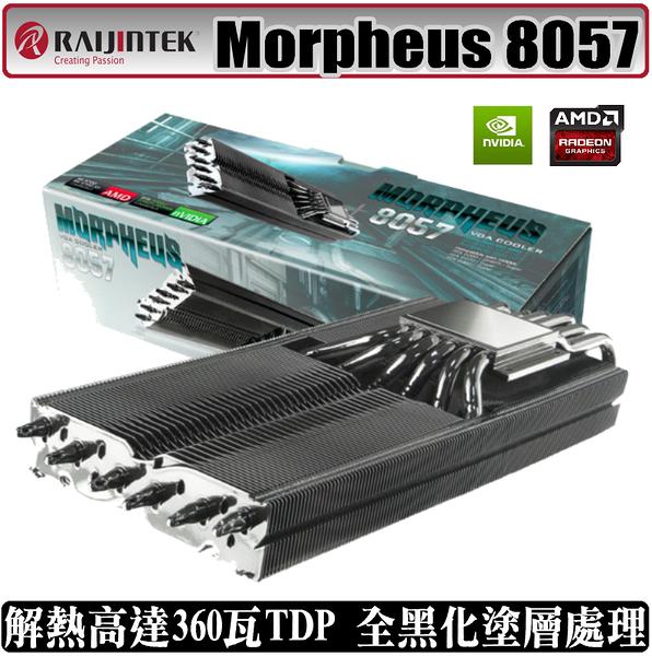 [地瓜球@] RAIJINTEK Morpheus 8057 顯示卡 散熱器 nVIDIA AMD RADEON
