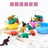 恐龍蛋 迷你 仿真 模型 動物 侏儸紀世界 暴龍 橡皮擦 擦布 玩具 學生 文具 創意 BOXOPEN