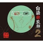 台語新浪潮 2 CD | OS小舖