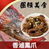 香滷鳳爪 (雞爪/團購美食/下酒菜/滷味/饗城/辦公室零食/常溫保存)