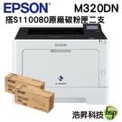 【搭原廠S110080 二黑 ↘15790元】EPSON AL-M320DN 黑白雷射印表機