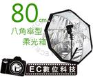 【EC數位】Godox 神牛 八角簡易傘式柔光箱 80CM 保榮卡口 八角傘式柔光罩 無影罩 集光罩 閃光燈