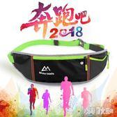 運動跑步腰包男女戶外多功能2018新款手機包馬拉松裝備貼身小腰帶 nm3936 【艾菲爾女王】