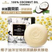 韓國 ROSSOM 100%椰子油洋甘菊保濕鎮靜美顏皂 100g 1入