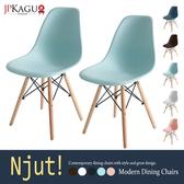 JP Kagu 北歐風現代DIY餐椅/辨公椅/休閒椅2入(5色)天空藍