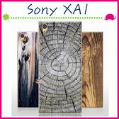 Sony XA1 G3125 5吋  木紋系列手機殼 磨砂保護套 PC硬殼手機套 石頭紋背蓋 仿木紋保護殼 後殼