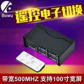 BOWU VGA切換器4進1出 高清遙控視頻電腦顯示轉換共享器四進一出