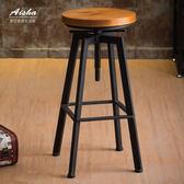 吧台椅 / 餐椅 / 工業風 91 愛莎家居(現貨)