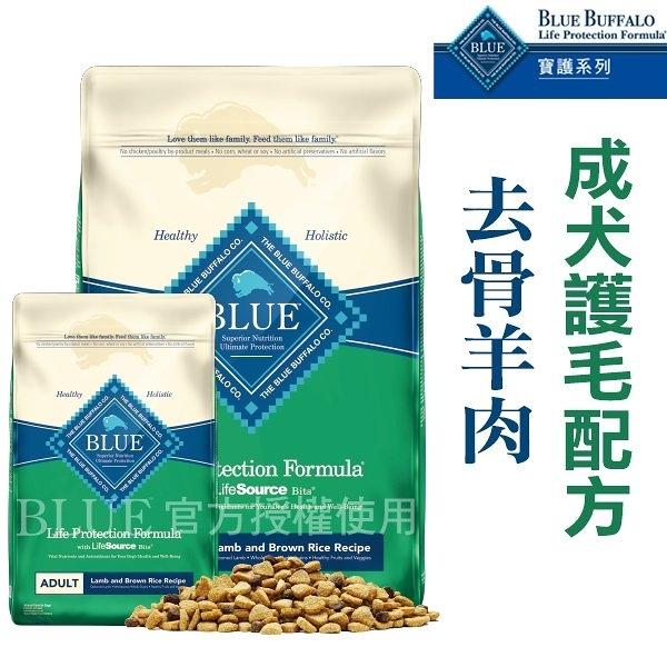 ◆MIX米克斯◆Blue Buffalo 藍饌 Life Protection Formula® 寶護系列/成犬護毛配方-去骨羊肉 6lb