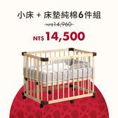 ✿蟲寶寶✿【日本farska】組合優惠價!溫婉木質多功能嬰兒床 + 透氣好眠可攜式床墊6件組 純棉