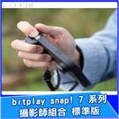 Bitplay Snap ! 7 8 攝影師組合 標準版 iPhone i7 i8 Plus 手機殼 背蓋 保護殼 高畫質