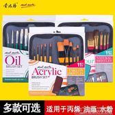 11件套油畫筆丙烯水粉水彩畫筆套裝手繪排筆繪畫顏料筆刷  居樂坊生活館