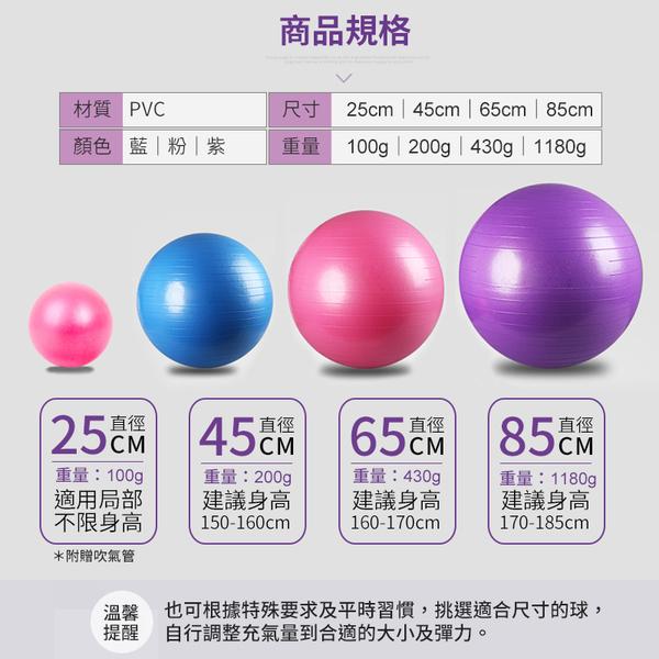 《送打氣筒!25公分》加厚防爆瑜珈球 瑜伽球 彈力球 抗力球 韻律球 平衡球 體操球