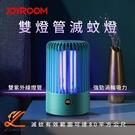 夏季物理滅蚊燈 雙燈管誘蚊 無需插線 電量顯示 可水洗