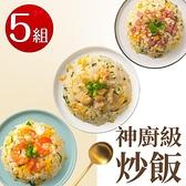 【南紡購物中心】熱一下-神廚級炒飯(蝦仁/火腿/雞肉)任選5包(240g/包)