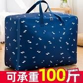 牛津布打包袋裝衣服棉被子收納袋子整理袋衣物行李袋【極簡生活】