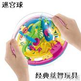 智力迷宮球兒童玩具益智好玩幼兒園生日禮物3D立體迷宮新年小禮物    MOON衣櫥