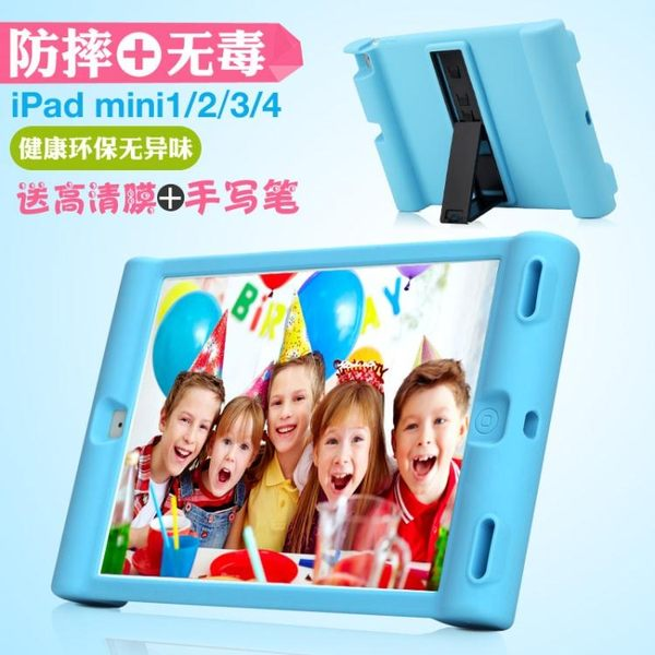 iPad mini4保護套兒童卡通防摔 mini2硅膠套蘋果1迷你3全包邊外殼