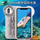 蘋果x手機防水袋潛水套觸屏蘋果xr/xs Max手機防水殼游泳水下拍照CY潮流站