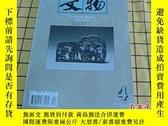二手書博民逛書店文物罕見1995.4Y209851 《文物》編輯部 文物出版社