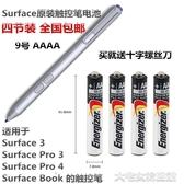 勁量戴爾微軟surfacePro6543觸控筆手寫筆電磁筆AAAA9號電池 大宅女韓國館韓國館