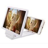 3件裝手機螢幕放大器3D視頻高清放大鏡寶多功能手機支架【七月特惠】