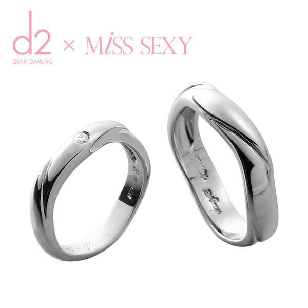 【d2 x MISS SEXY】高人氣華劇《狼王子》男女主角婚戒 / MG032、MG033《承諾約定》銀飾戒指