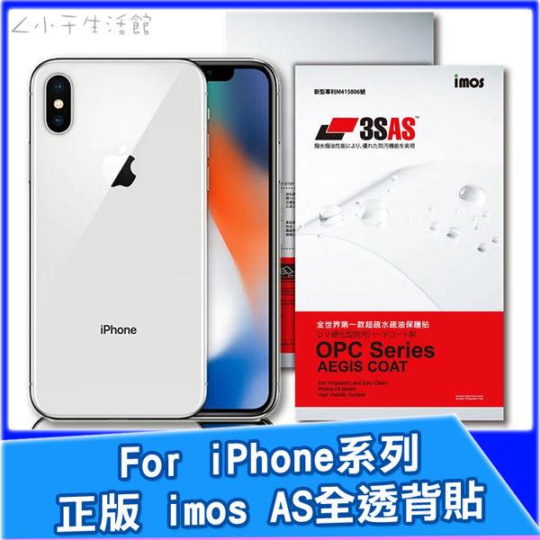 imos 正版 iPhone 7 8 X 3SAS 疏水疏油 背面保護貼 背貼