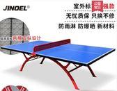 球台 標準室外乒乓球桌防水防曬家用折疊戶外乒乓球臺案子