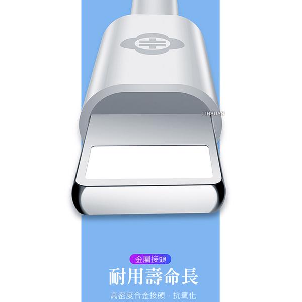 TOTU 一組三入 蘋果 iPhone 充電線 Lightning 傳輸線 耀系列 50/100/200cm