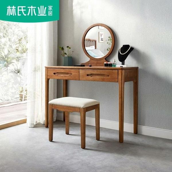 梳妝台木業現代新中式全實木梳妝台凳子簡約小戶型臥室化妝桌子BQ1CLX  伊蘿