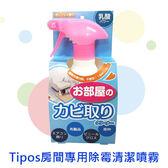 日本 Tipos 房間專用除霉清潔噴霧 可清除霉菌與雜菌 沒有刺鼻惡臭 清爽柑橘香氛