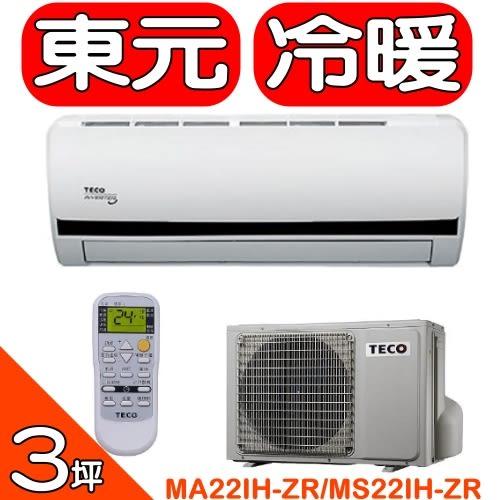 TECO東元【MA22IC-ZR/MS22IC-ZR】《變頻》分離式冷氣