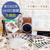 【菲林因斯特】平行輸入 Fujifilm mini90 棕色 12件水晶殼套餐組 // 拍立得 底片相簿